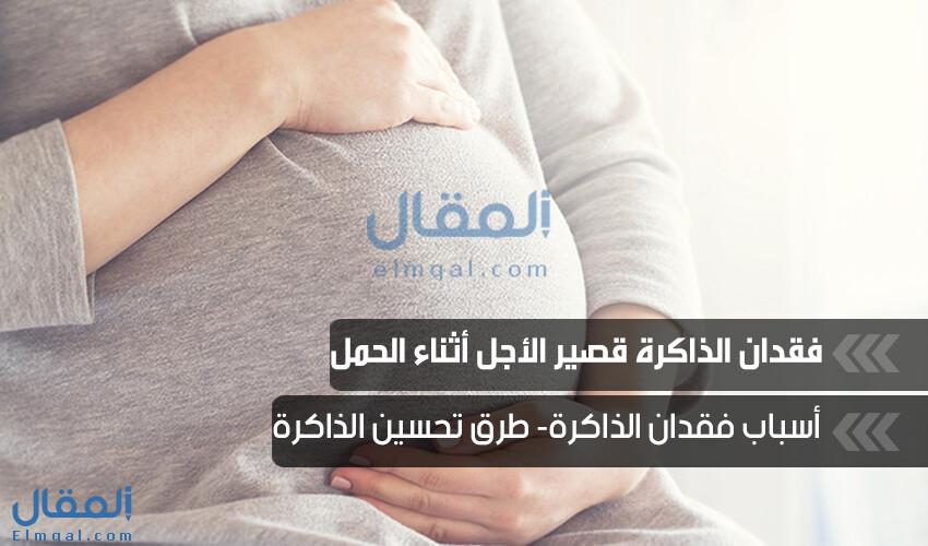 فقدان الذاكرة قصير الأجل في الحمل وأسبابه