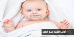 آداب اختيار اسم الطفل Baby's name