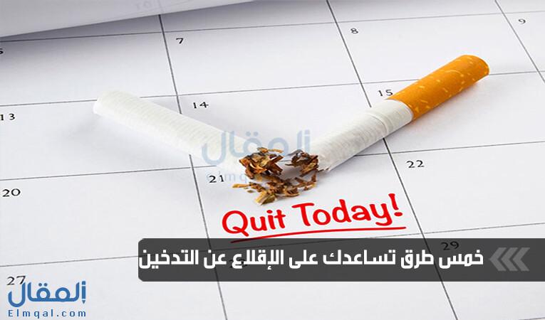 خمس طرق تساعدك على الإقلاع عن التدخين