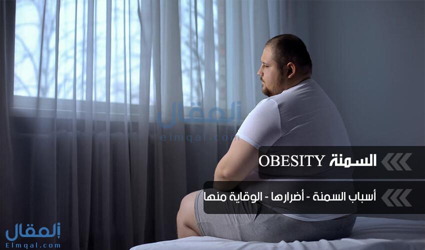 أسباب زيادة الوزن أو السِّمنة وأضرارها وطرق الوقاية منها