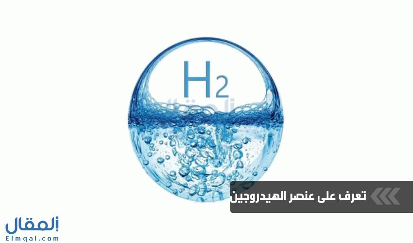 عنصر الهيدروجين أول عناصر الجدول الدوري تعرف على خصائصه واستخداماته