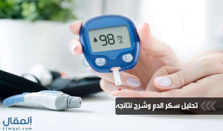تحليل سكر الدم (نسبة الجلوكوز في الدم) وشرح نتائجه
