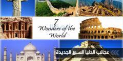 زيارة إلى عجائب الدنيا السبع الجديدة
