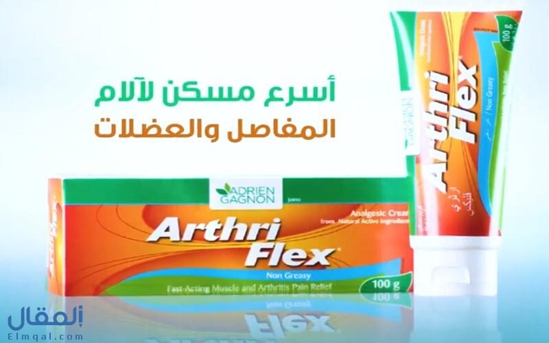 كريم آرثري فليكس ArthriFlex مسكن لآلام العظام والمفاصل بمكونات طبيعية 100%