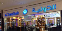 تطبيق aDawliah Shop الشركة الدولية للأجهزة الإلكترونية