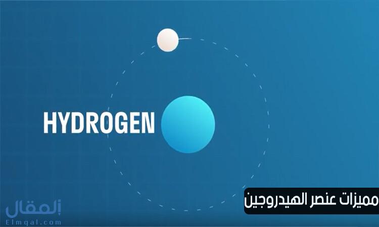 مميزات عنصر الهيدروجين