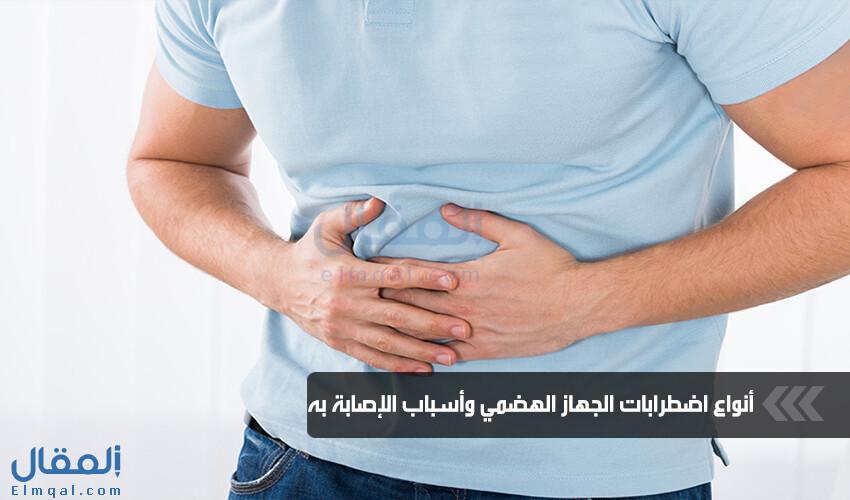 ما هي أنواع اضطرابات الجهاز الهضمي وأسباب الإصابة بها؟
