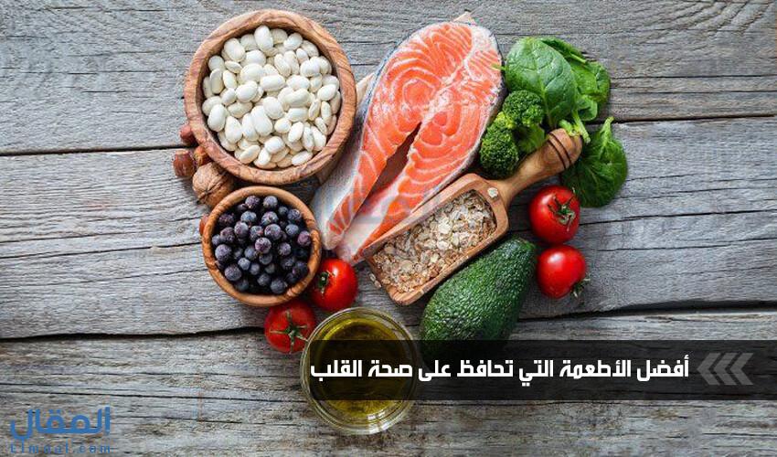 أفضل الأطعمة التي تحافظ على صحة القلب
