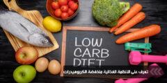 تعرف على الأنظمة الغذائية منخفضة الكربوهيدرات