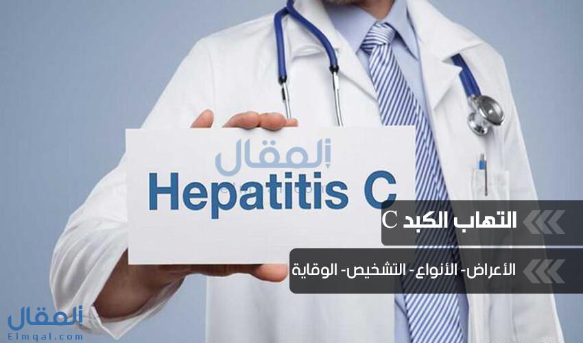 أعراض التهاب الكبد C والوقاية منه