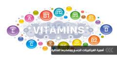 13 فيتامين أساسي وضروري لصحة الجسم