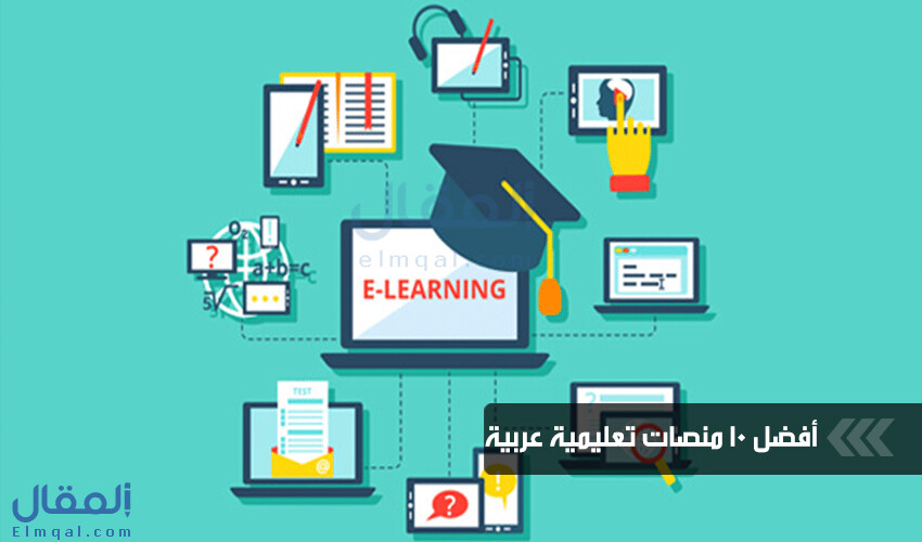 أفضل  المنصات التعليمية العربية