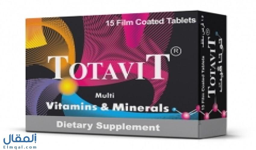 توتافيت أقراص Totavit مكمل غذائي لعلاج نقص الفيتامينات والمعادن