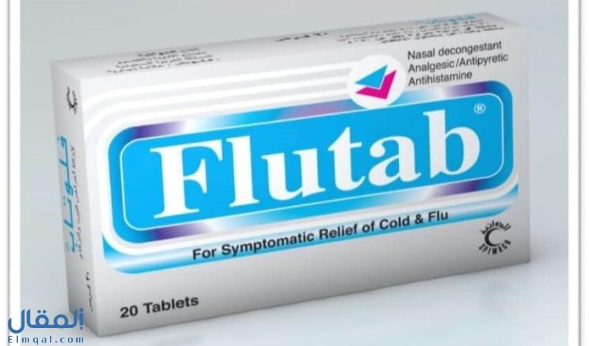 فلوتاب أقراص Flutab Tablets لعلاج نزلات البرد والسعال واحتقان الجيوب الأنفية