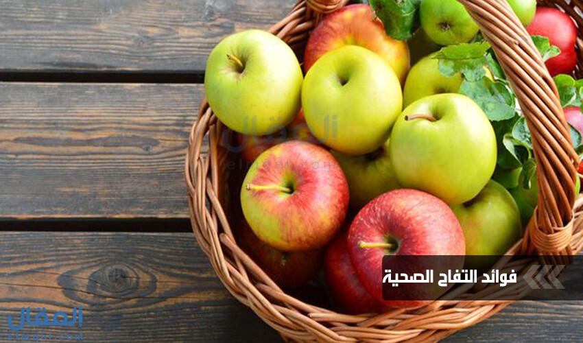 تفاحة واحدة تغنيك عن الطبيب، تعرف على فوائد التفاح الصحية
