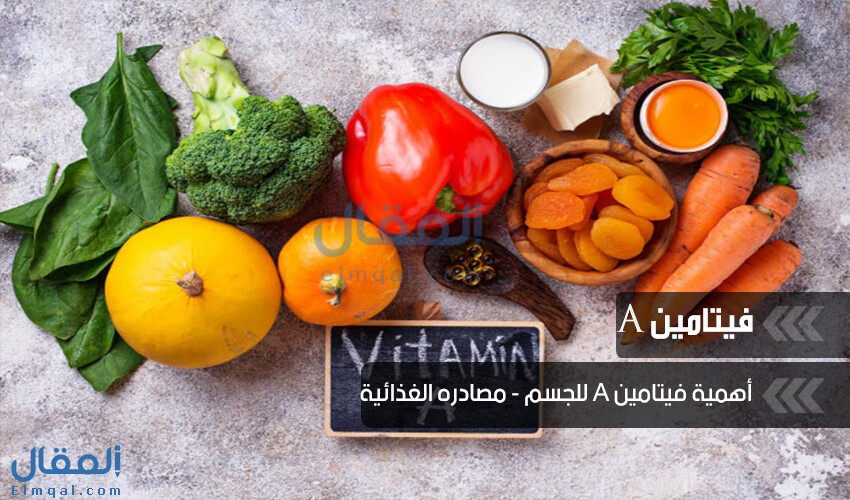 أهمية فيتامين A للجسم ومصادره الغذائية