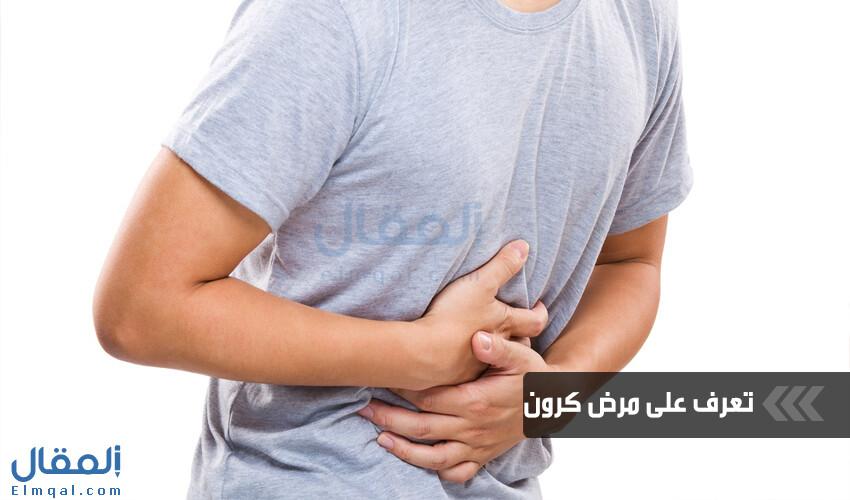 أعراض مرض كرون والعلاج وأسباب الإصابة به