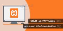 كيفية تركيب XAMPP على جهازك لإعداد موقع WordPress بإستخدام Bitnami