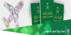 طريقة إصدار جواز السفر السعودي من أبشر