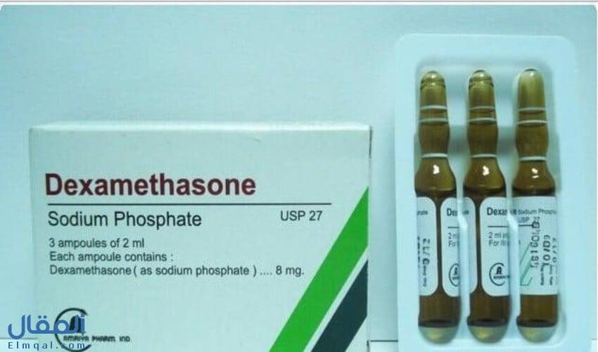 ديكساميثازون حقن Dexamethasone كورتيكوستيرويد لعلاج الحساسية واضطرابات المناعة