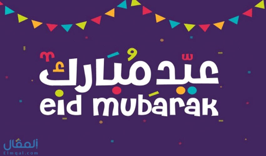 حكم التهنئة بالعيد قبل أداء صلاة العيد للخثلان والبراك