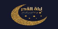 ليلة القدر ليلة أنزل فيها القرآن، تعرف على فضلها وعلاماتها