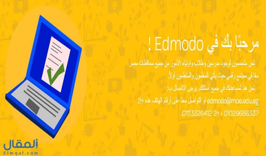 منصة ادمودو Edmodo الإلكترونية