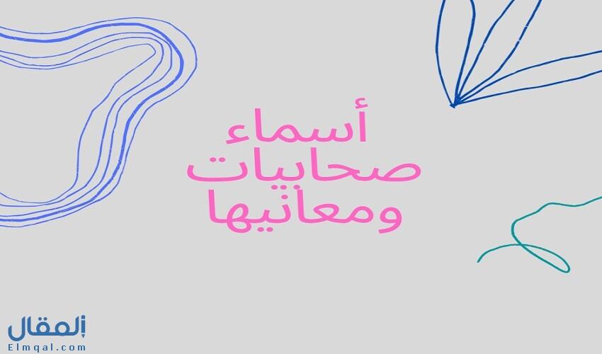 اسماء صحابيات اسلامية جميلة والمعاني التي تحملها هذه الأسماء المميزة