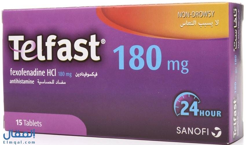 تلفاست أقراص Telfast مضاد للهيستامين لعلاج الحساسية الجلدية وأعراض حمى القش
