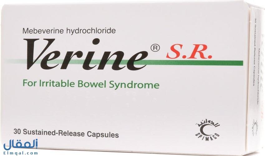 فيرين كبسول Verine Capsules لعلاج تشنجات القولون العصبي وآلام الفتق والقرحة الهضمية