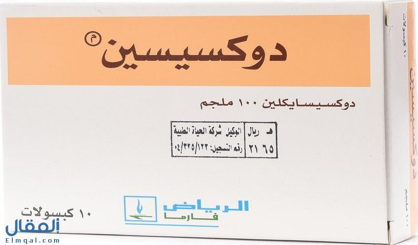 حبوب دوكسيسين Doxycin مضاد حيوي لعلاج حب الشباب والوقاية من الملاريا