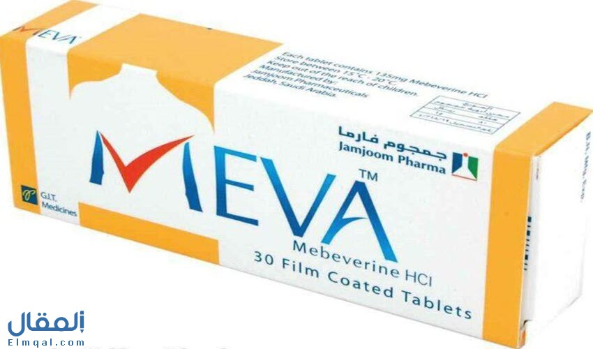 حبوب ميفا Meva لعلاج تقلصات القولون العصبي والتهابات الجهاز الهضمي