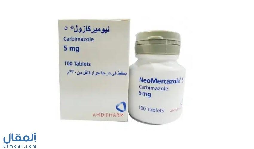 دواء نيوميركازول Neomercazole كاربيمازول لعلاج فرط نشاط الغدة الدرقية