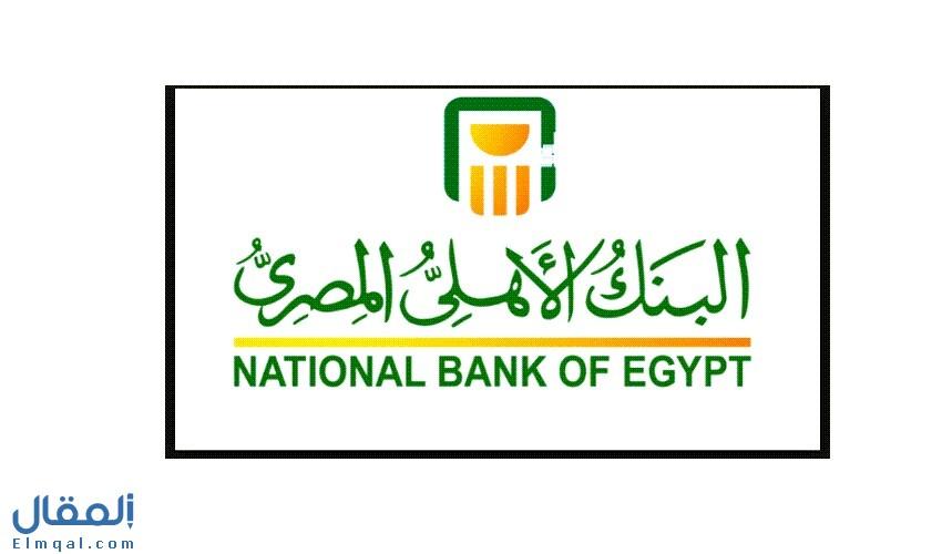 شهادات البنك الأهلي المصري الادخارية والاستثمارية الأنواع والمميزات والعوائد
