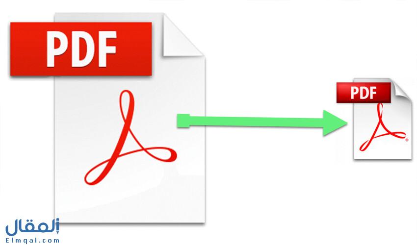 ضغط ملف Pdf وتقليل حجم ملف حتى تستطيع رفعه على مواقع الويب