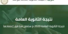 رابط نتيجة الثانوية العامة 2020 برقم الجلوس والاسم  على موقع وزارة التربية والتعليم | مصر