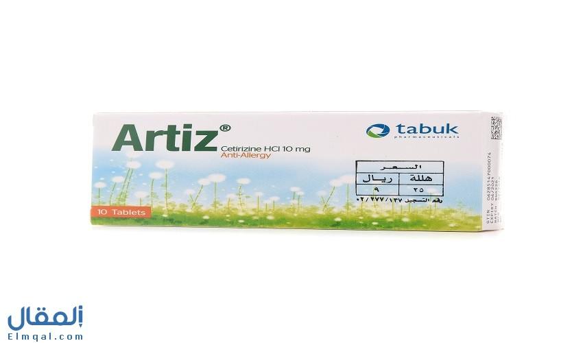 ارتيز Artiz حبوب مضاد للهيستامين لعلاج الحساسية الموسمية وحمى القش