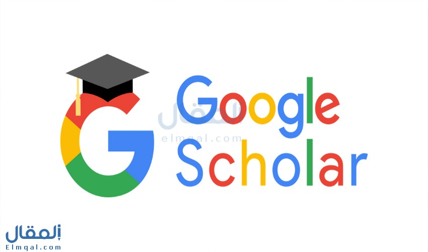 ما هو الباحث العلمي Google scholar وكيف يمكنك البحث من خلاله؟