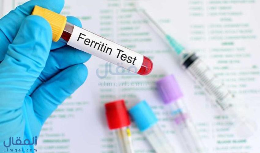 ما هو تحليل الفيرتيين؟ وشرح نتائجه