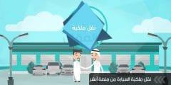 خدمة نقل ملكية السيارات للأفراد من أبشر