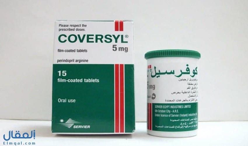 كوفرسيل 5 أقراص Coversyl لعلاج ارتفاع ضغط الدم والوقاية من الذبحة الصدرية