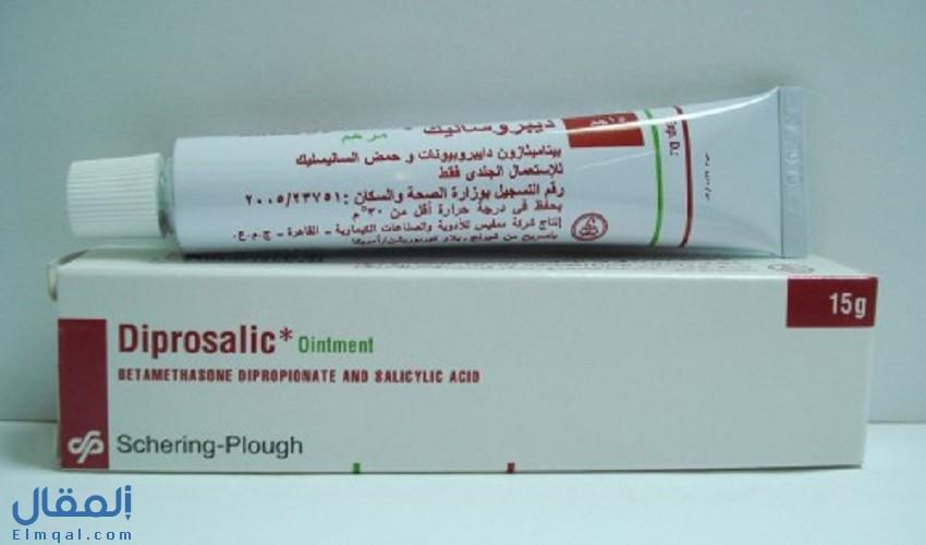 ديبروساليك مرهم Diprosalic Ointment لعلاج التهابات الجلد والصدفية والأكزيما