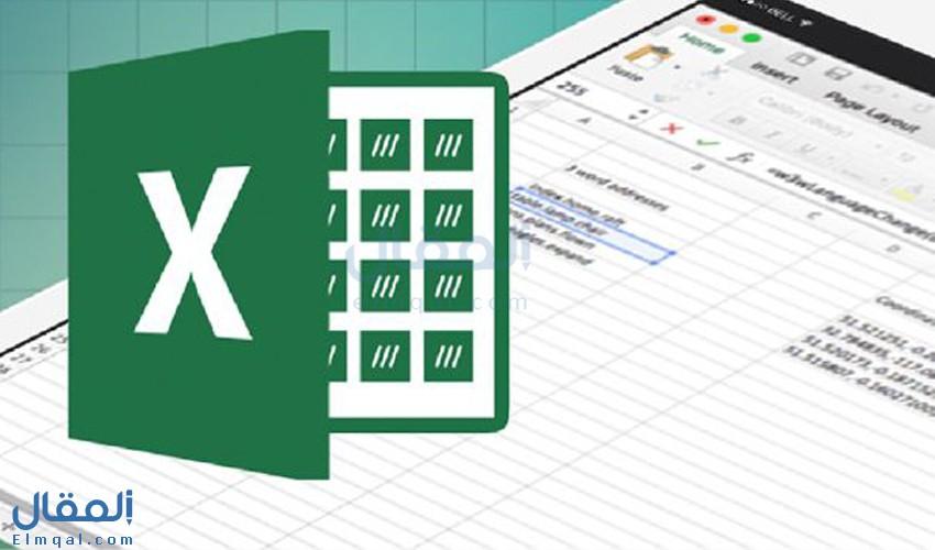 برنامج Excel خطوات تحميل البرنامج على هاتفك وجهاز الكمبيوتر الخاص بك