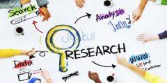 مناهج البحث العلمي وأنواعه وأهمية البحث العلمي