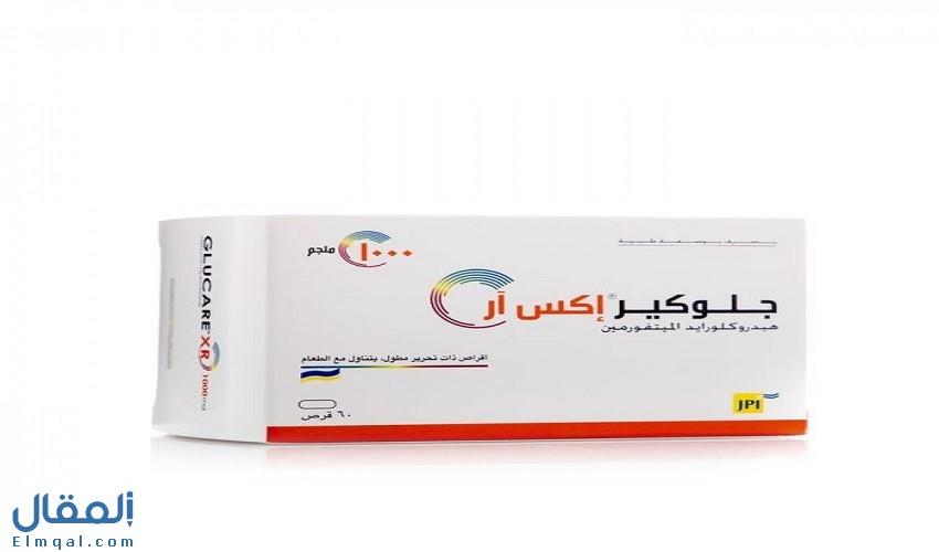 حبوب جلوكير اكس ار Glucare Xr أقراص ميتفورمين لعلاج السكري النوع 2