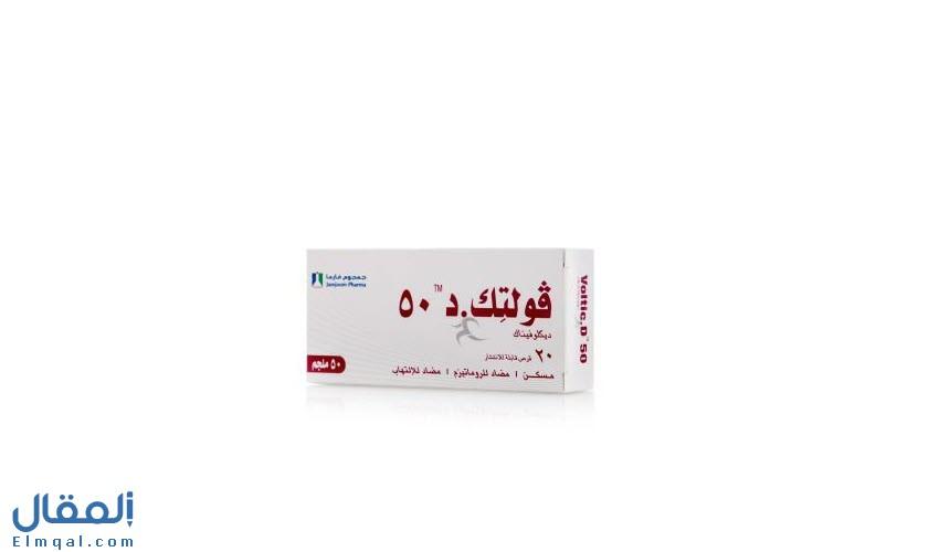 حبوب فولتك د 50 Voltic D أقراص فوار لعلاج آلام العظام والتهاب المفاصل