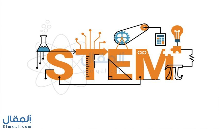 تعرف على مميزات الدراسة في مدارس Stem وبرنامج الدراسة بها
