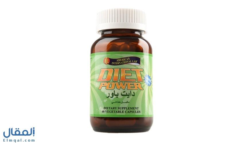 حبوب دايت باور Diet power مكمل غذائي؛ الفوائد والأضرار للتنحيف وحرق الدهون