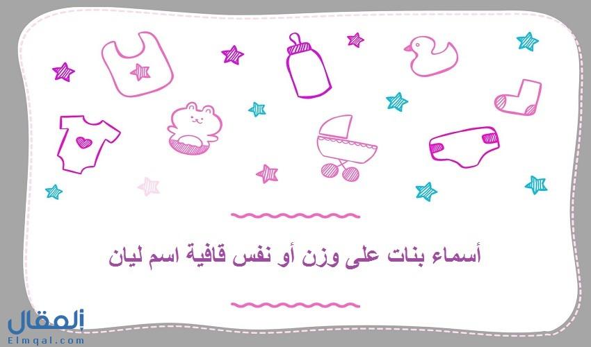 اسماء بنات على وزن ليان وعلى نفس القافية منها الأجنبية والعربية لاختيار اسم مميز لطفلتكم