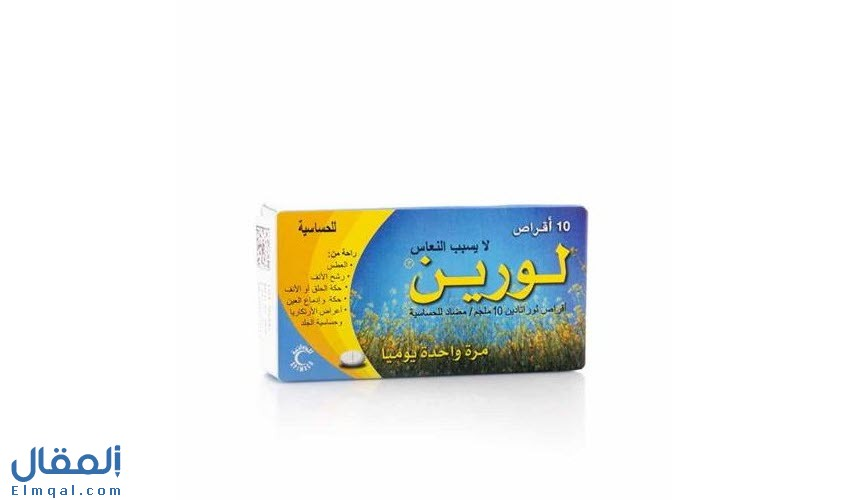حبوب زيزال Xyzal 5mg Tablets ليفوسيتريزين 10
